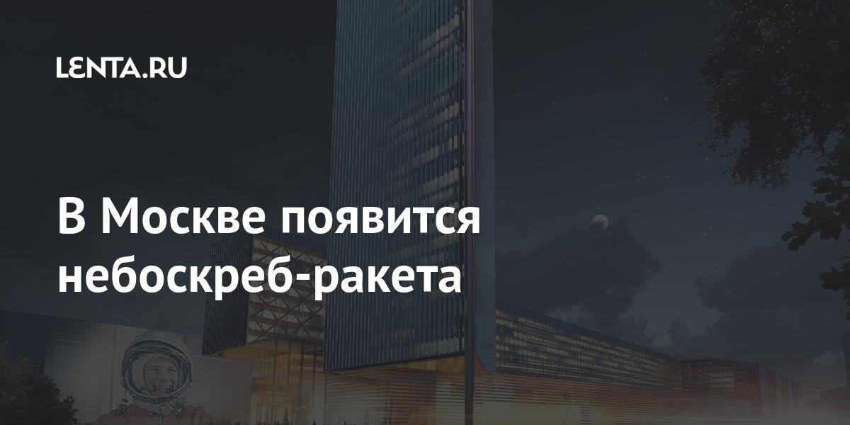 В Москве появится небоскреб-ракета Башня, будет, метров, построят, территории, небоскреб, работ, Завершение, крытую, запланировано, сентябре, экспозицией, фонтанами, пространствами, общественными, галерею, пешеходную, московском, корпус, компаниидевелопере