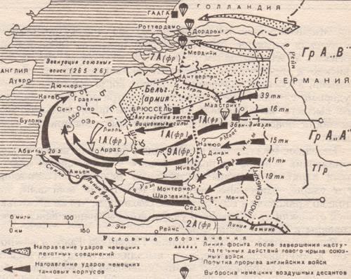Германское наступление в мае – июне 1940 г.