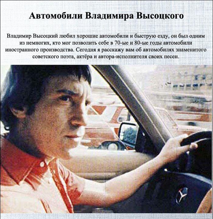 Автопарк Владимира Высоцкого