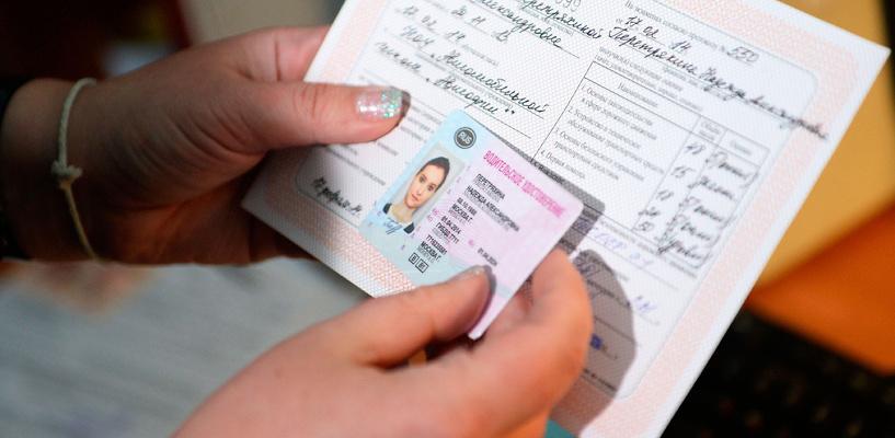 МВД рассказало о новых водительских правах с чипом