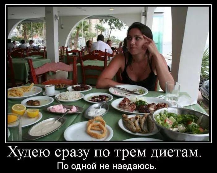 Прикольные картинки с диетой