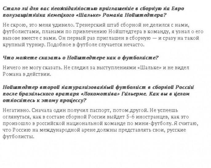 В соцсетях затравили футболиста за то, что он похвалил Сталина