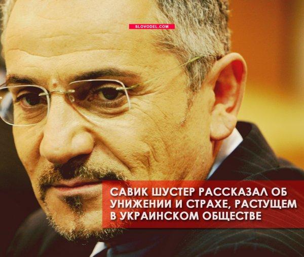 Савик Шустре рассказал об унижении страхе, растущем в Украинском обществе