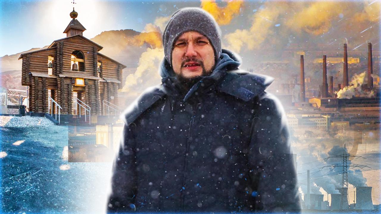 НОРИЛЬСК - САМЫЙ ГРУСТНЫЙ ГОРОД В РОССИИ. ГОЛГОФА ЖЕРТВАМ РЕПРЕССИЙ. ПРО ШАХТЕРОВ. ДИКСОН #14