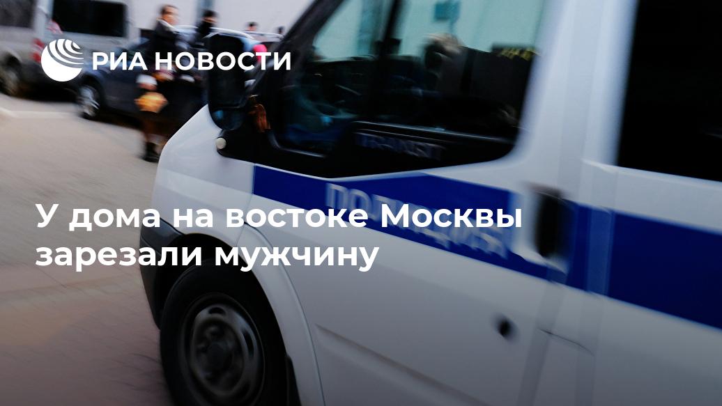 У дома на востоке Москвы зарезали мужчину время, подозреваемый, задержан, МОСКВА, ближайшее, статье, убийствоВ, настоящее, фигурантом, проводятся, необходимые, следственные, действия, обвинение, будет, предъявлено, возбудили, избрана, пресечения, Расследование