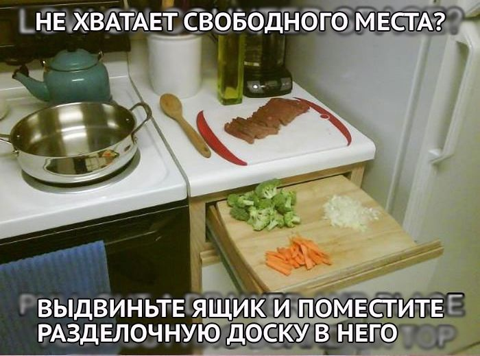 Лайфхак для кухни