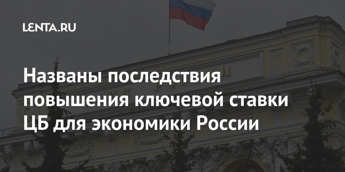 Россиянам рассказали о последствиях повышения ключевой ставки ЦБ для экономики Экономика
