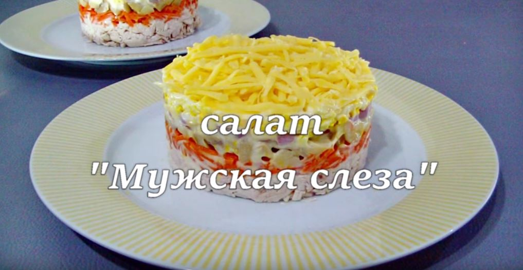 """Салат """"Мужская слеза"""""""