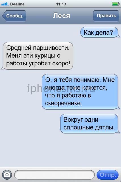 Хохмы-байки и прикольные СМС…