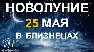 25 мая новолуние  в  Близнецах