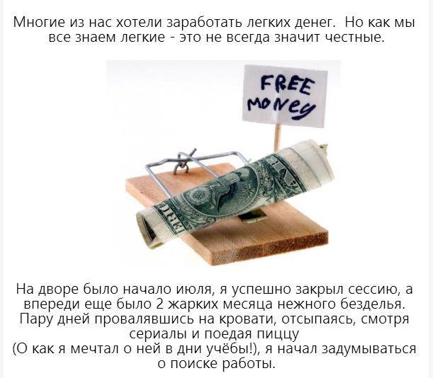 Деньги не пахнут