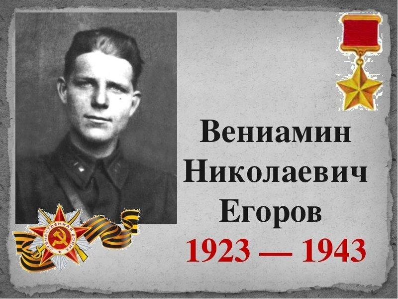 Герои Советского Союза. Егоров Вениамин Николаевич