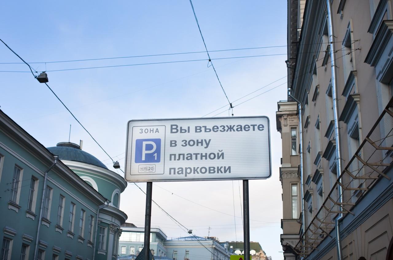 Тарифы на парковку в Москве …