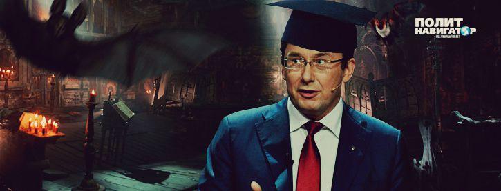 Неуклюжая попытка Луценко «отмазать» Порошенко обернулась новым скандалом