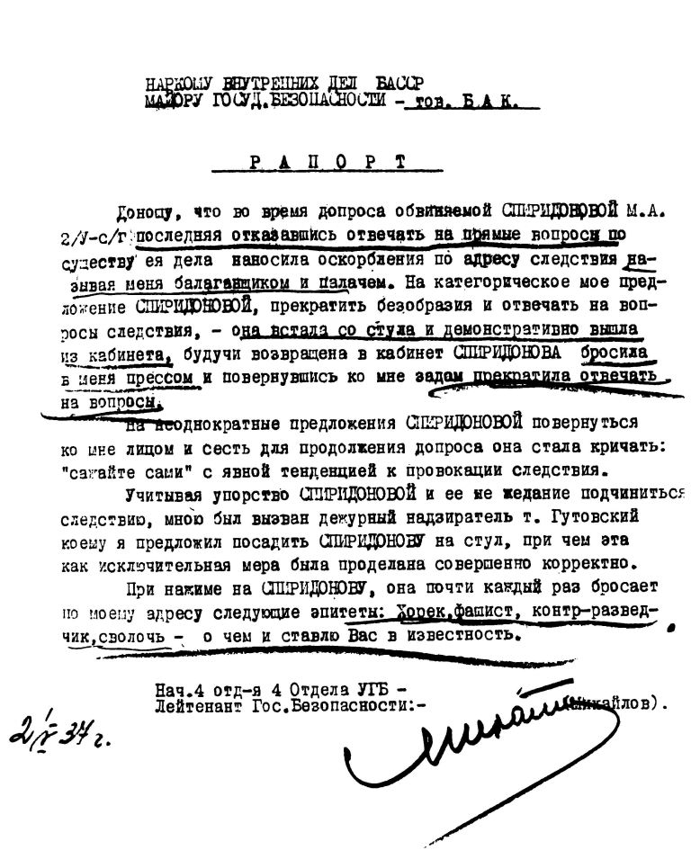 Сталинские сатрапы выбивают показания