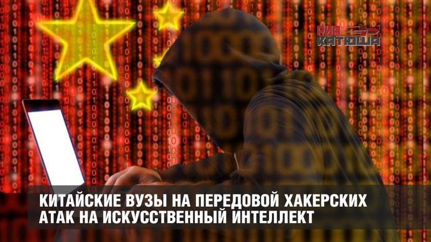 Китайские ВУЗы на передовой хакерских атак на искусственный интеллект геополитика