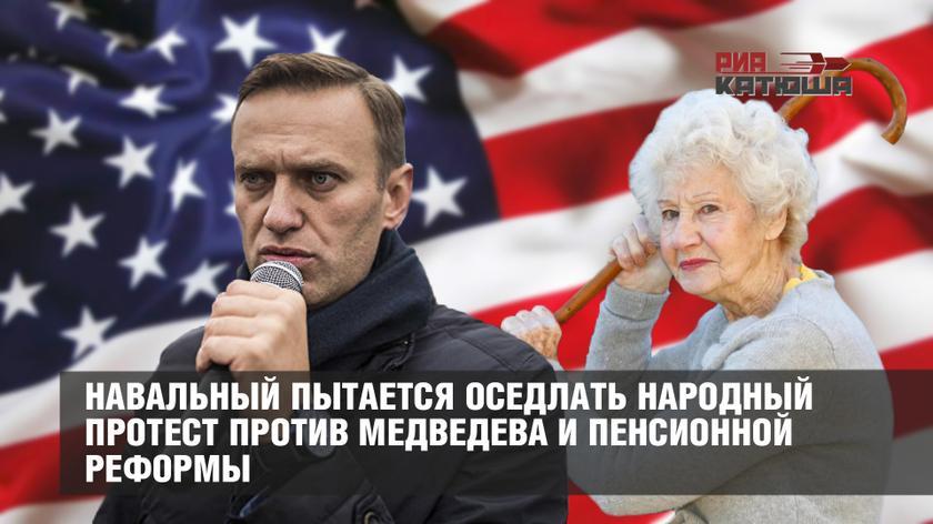 Навальный пытается оседлать народный протест против Медведева и пенсионной реформы
