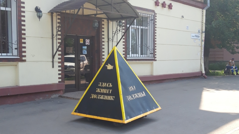 «Пирамида позора» на колесиках в Самаре теперь ездит по офисам организаций Общество