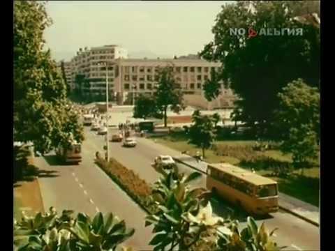Сочинское лето (1982)