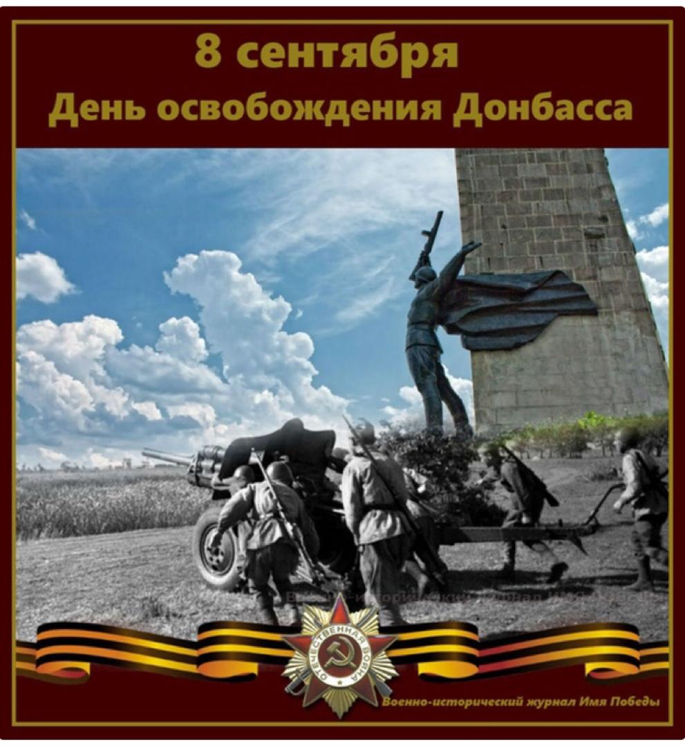 Картинках выпускникам, открытки с освобождением донбасса
