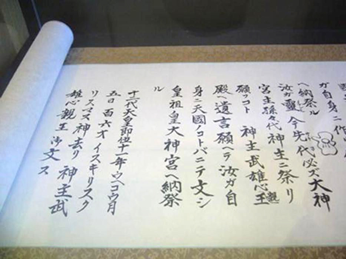 Могила Иисуса Христа в Японии