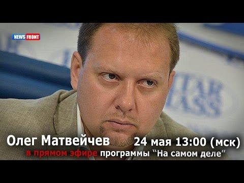 Публицист Олег Матвейчев в прямом эфире News Front 24 мая