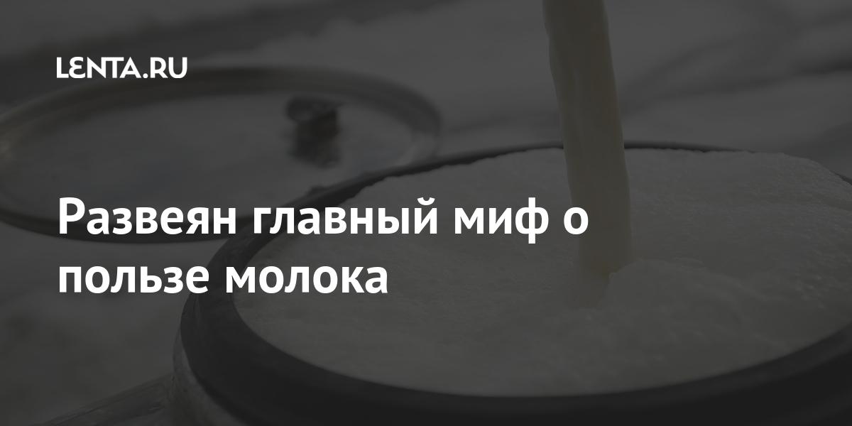 Развеян главный миф о пользе молока Россия
