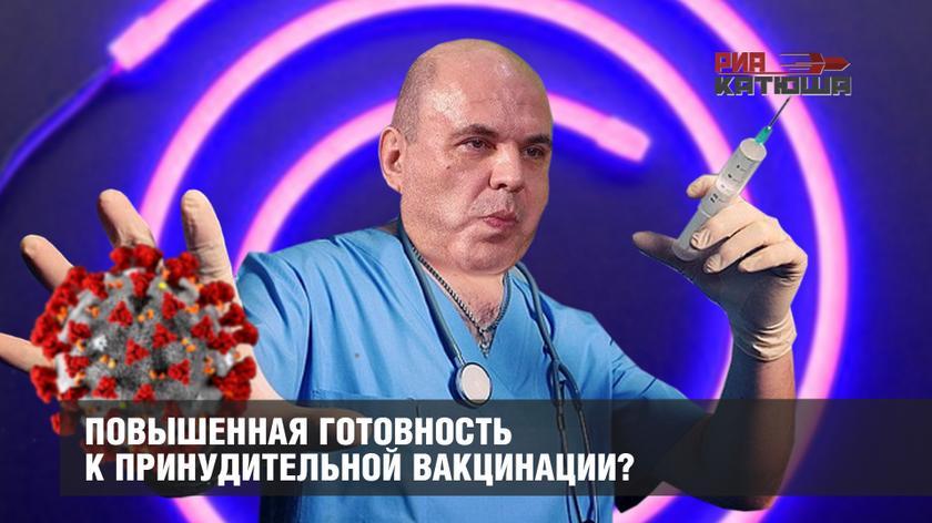 Повышенная готовность к принудительной вакцинации? россия