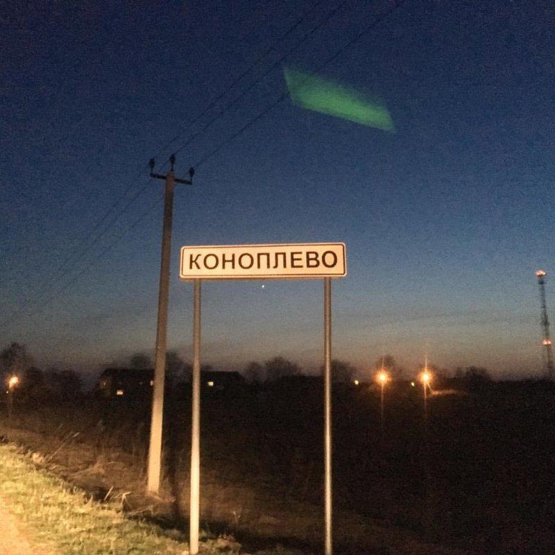 деревня в Лотошинском районе Московской области город, названия, названия улиц, село, улицы, юмор