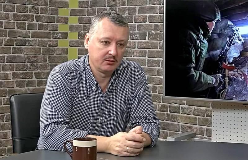 Стрелков: ВСУ завладели инициативой, а мы пассивно ждем Новости