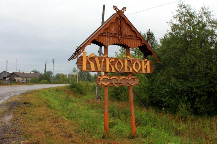 Село Кукобой Ярославской области, поселение с более чем 500-летней историей, в 2004 году объявили родиной Бабы-Яги