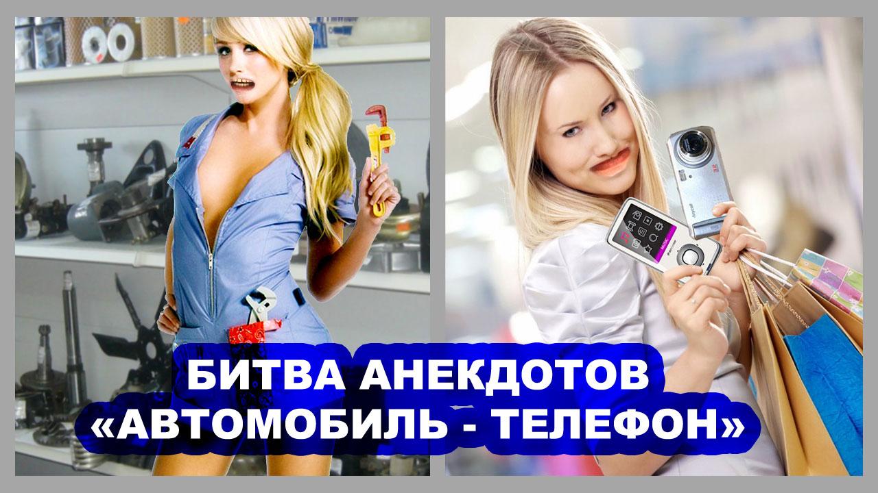 Онлайн анекдоты АВТОМОБИЛЬ И ТЕЛЕФОН