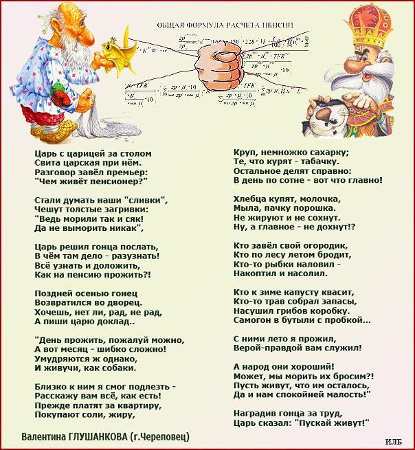 солнечных дней, шуточные стихи для пенсионеров всего поклонники