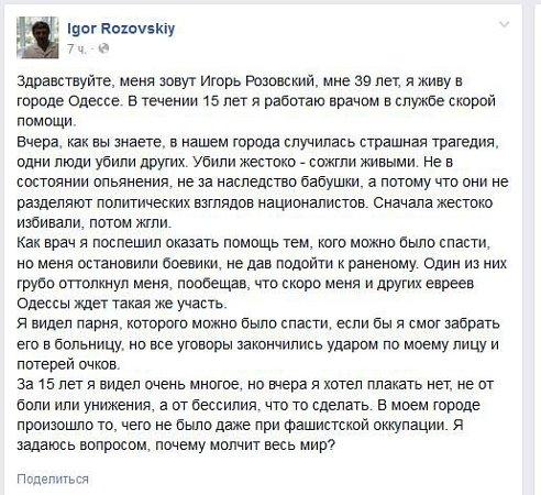 Три  мнения украинцев о происходящих событиях