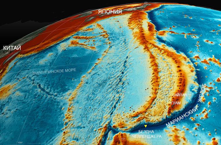 Марианская впадина: настоящее «дно Земли»