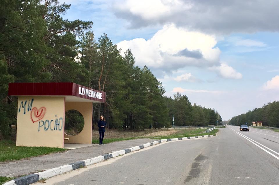 Украина, Черниговская область