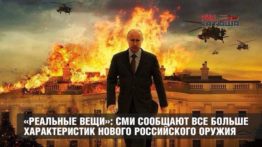 «Реальные вещи»: СМИ сообщают все больше характеристик нового российского оружия