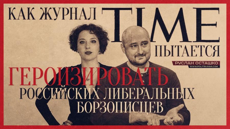 Как журнал Time пытается героизировать российских либеральных борзописцев