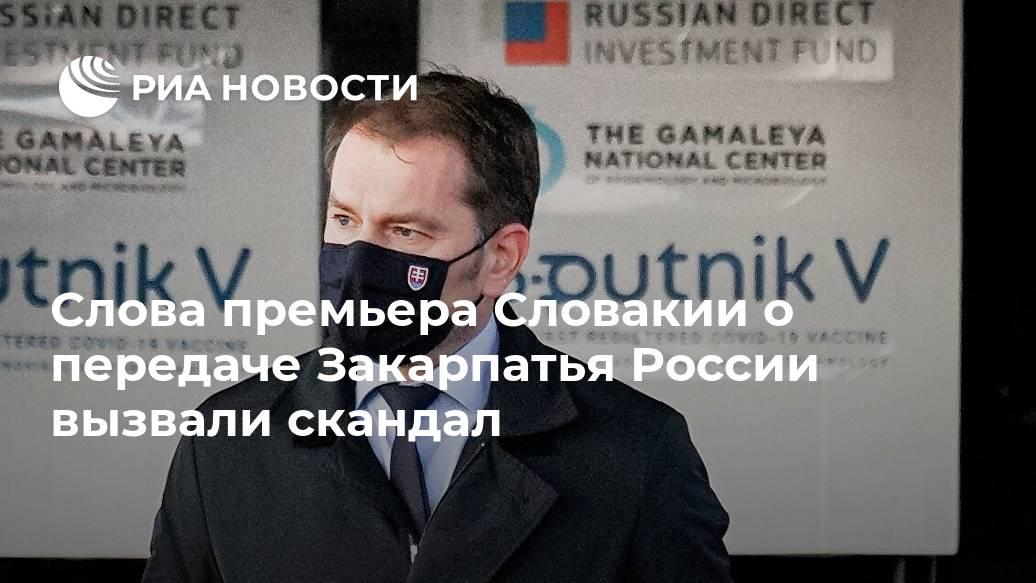 Слова премьера Словакии о передаче Закарпатья России вызвали скандал Лента новостей