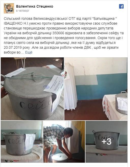 Кастрюля-сейф, такое только на Украине