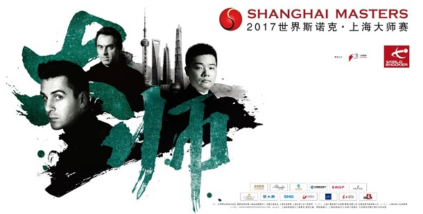 Shanghai Masters 2017. Резул…