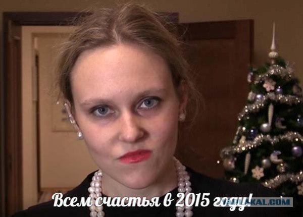 С Новым 2015 Годом! )))