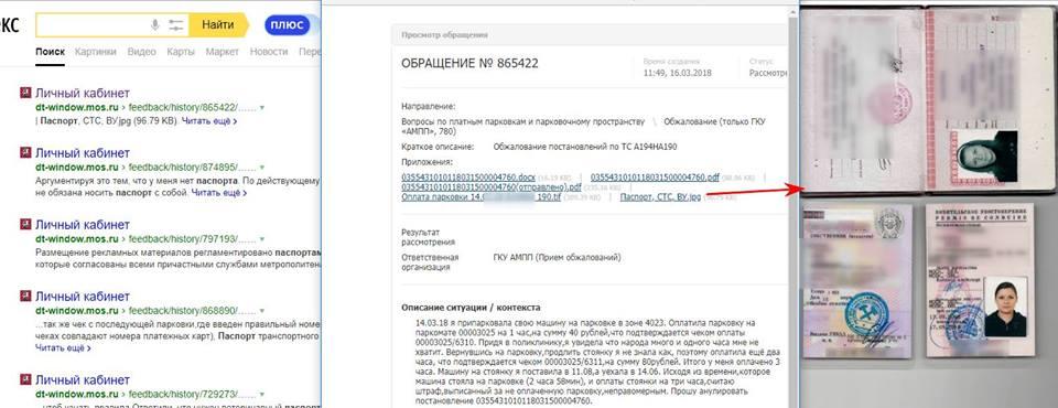 """В """"Яндексе"""" обнаружили новую кладезь персональных данных: номера карт, сканы паспортов и билеты"""