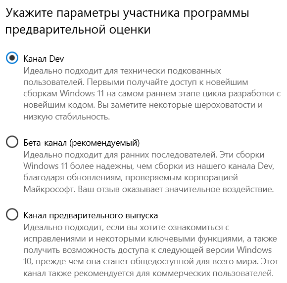 Как скачать Windows 11 Windows, операционной, компьютере, системы, компьютера, Insider, испытать, требованиям, системным, просто, следует, загрузить, позволяющий, пункт, появится, обновления, Центре, установить, случае, запуска