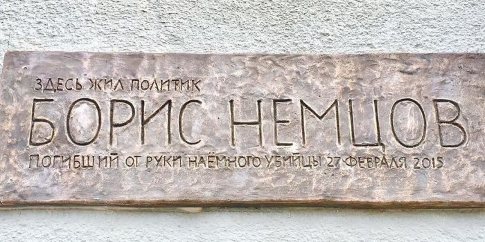 Мэрия Москвы заявила о незаконности мемориальной доски на доме Немцова