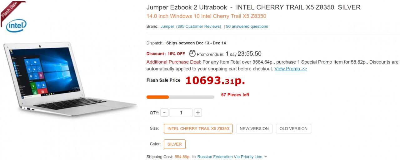Jumper Ezbook 2 – ультрабук …