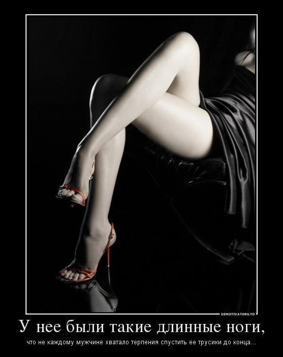 Женские ножки демотиваторы