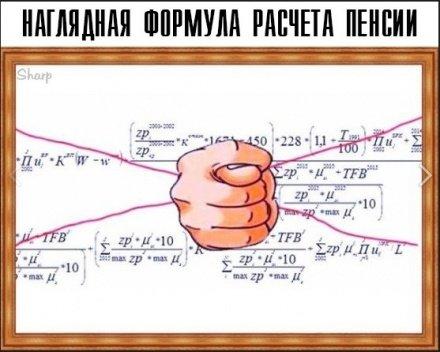 """Анекдоты для """"новых"""" пенсионеров от Михалыча."""