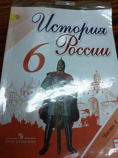 Изучила новый учебник по истории России для 6 класса и почувствовала себя умственно неполноценной