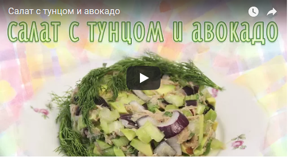 Cалат с авокадо  и тунцом